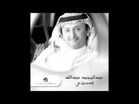 Abdul Majeed Abdullah Esmaany عبد المجيد عبد الله اسمعني Youtube Writing Inspiration Songs Affiliate Programs