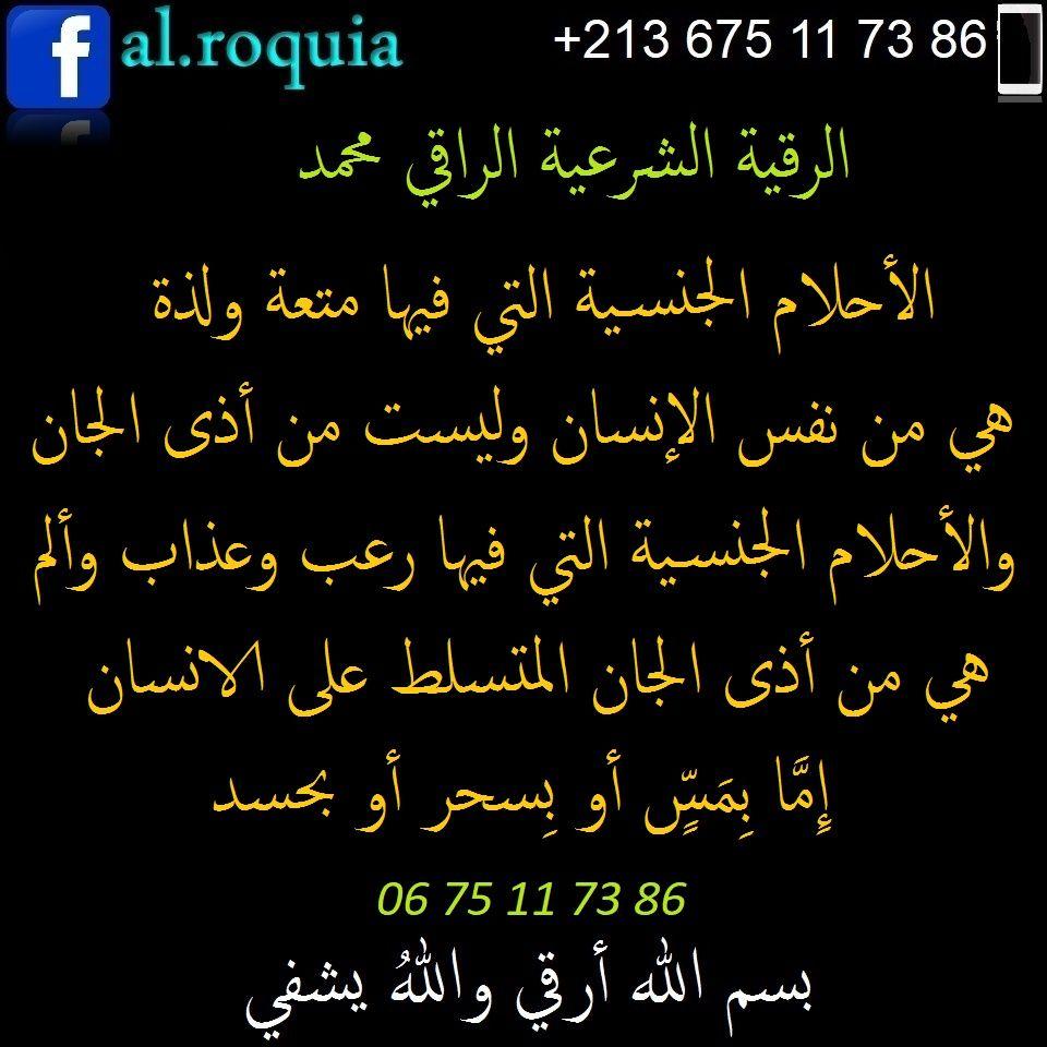 الأحلام الجنسية Arabic Calligraphy