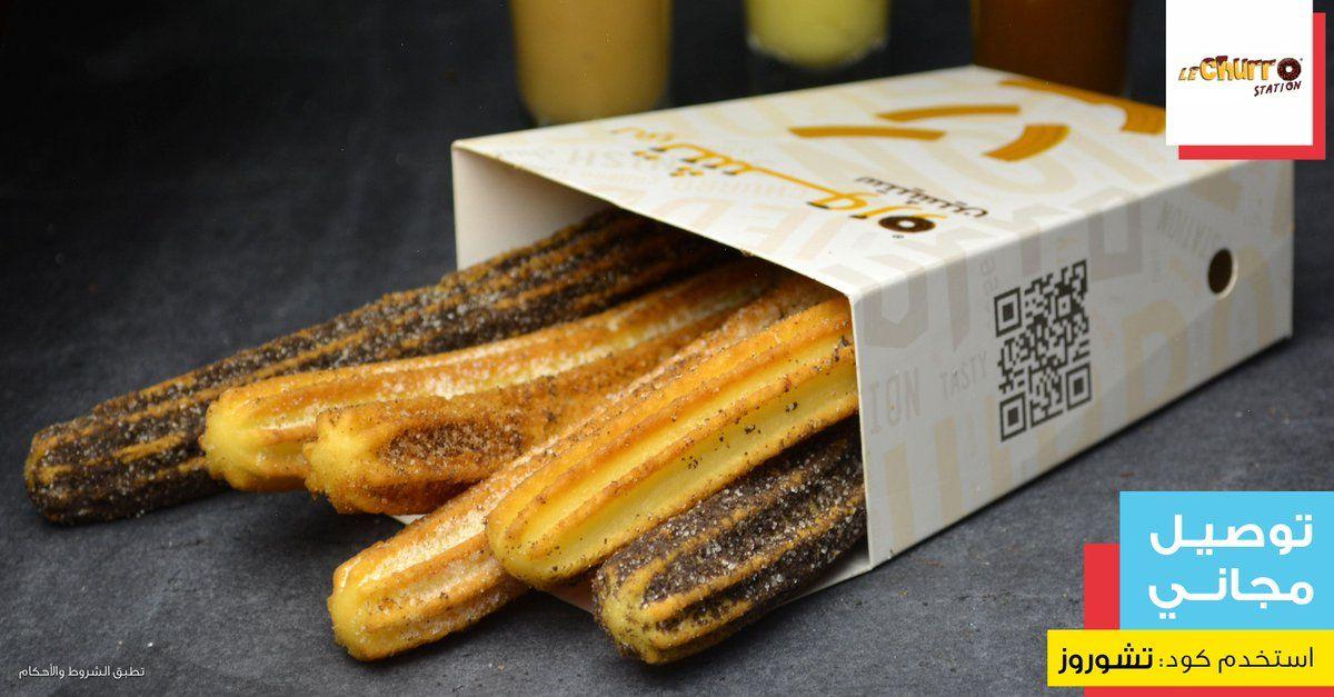 تحب تذوق التشوروز الأصلي جربه من تشورو ستيشون ولا تشيل هم التوصيل استخدم كود تشورو الدمام Try The Traditional Churros From Le Chu Food Sausage Vegetables