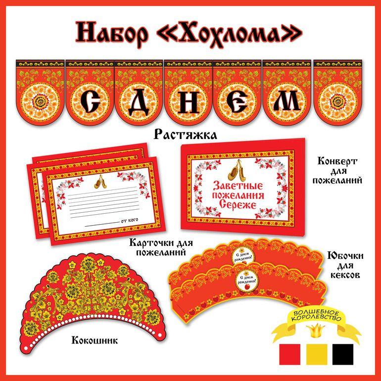 Категория (ОФОРМЛЕНИЕ ВЗРОСЛОГО дня рождения) в дневнике id824010 – BabyBlog.ru