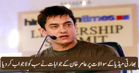 InfoWorld : Excellent Response by Aamir Khan to Indian Media Q...