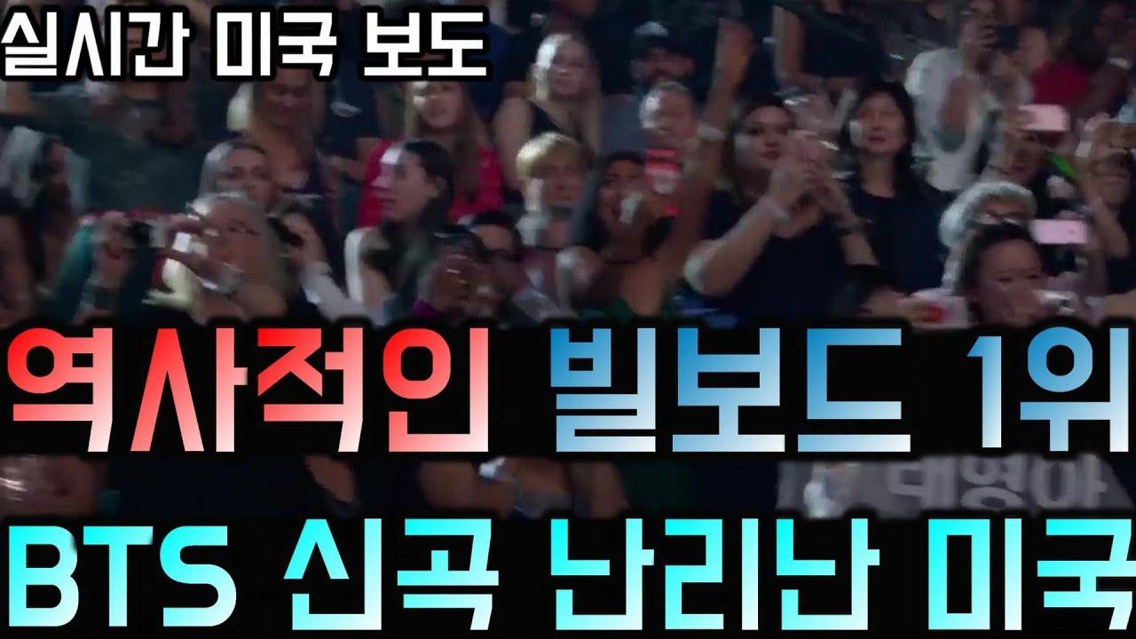 """̋¤ì‹œê°"""" ˯¸êµ ̆ë³´ ͕œêµ Ê°€ìˆ˜ ̵œì´ˆë¡œ Bts Ë°©íƒ""""소년단 ̋ê³¡ ˋ¤ì´ë""""ˆë§ˆì´íŠ¸ ˹Œë³´ë""""œ ͕«100 Ì°¨íŠ¸ 1위 ̜ë¥ ̗ëŒ€ê¸‰ Ììˆ˜ Bts Dynamite Official Mv Billboard Youtube 2020 Ê°€ìˆ˜ Ì°¨íŠ¸ ˯¸êµ"""