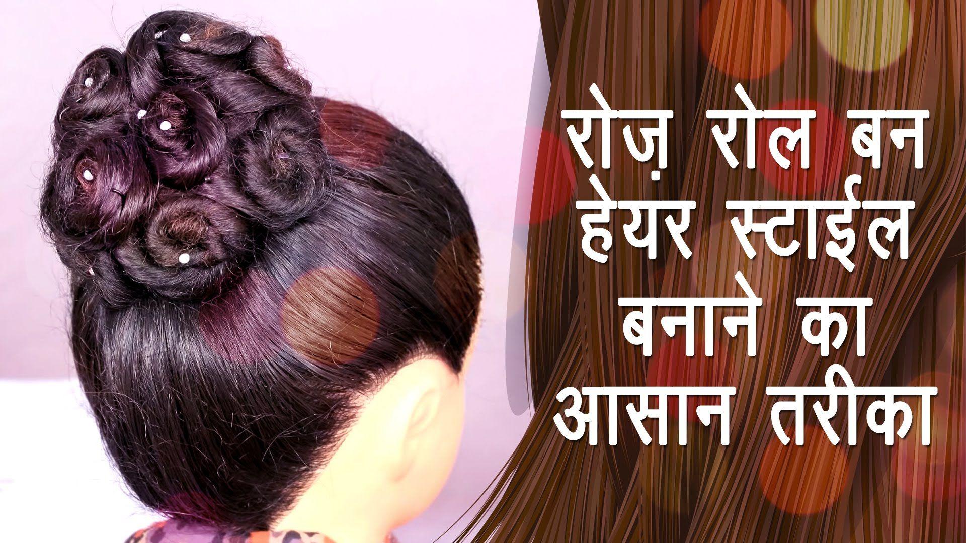 Hair Style In Hindi For Rose Roll Bun Do It Yourself Khoobsurati Studio Hair Styles Roll Hairstyle Bun Hairstyles