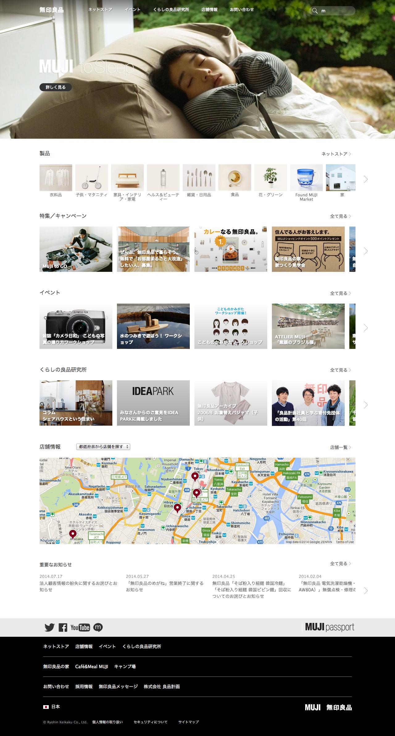 Http Www Muji Com Jp Website Design Web Design Design