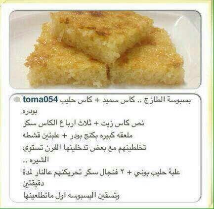 بسبوسة الطازج Cooking Recipes Desserts Cooking Arabic Sweets Recipes