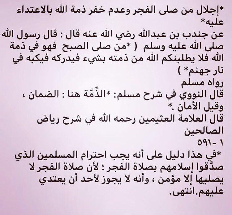 صلاة الفجر وفضلها Math Islam I 9