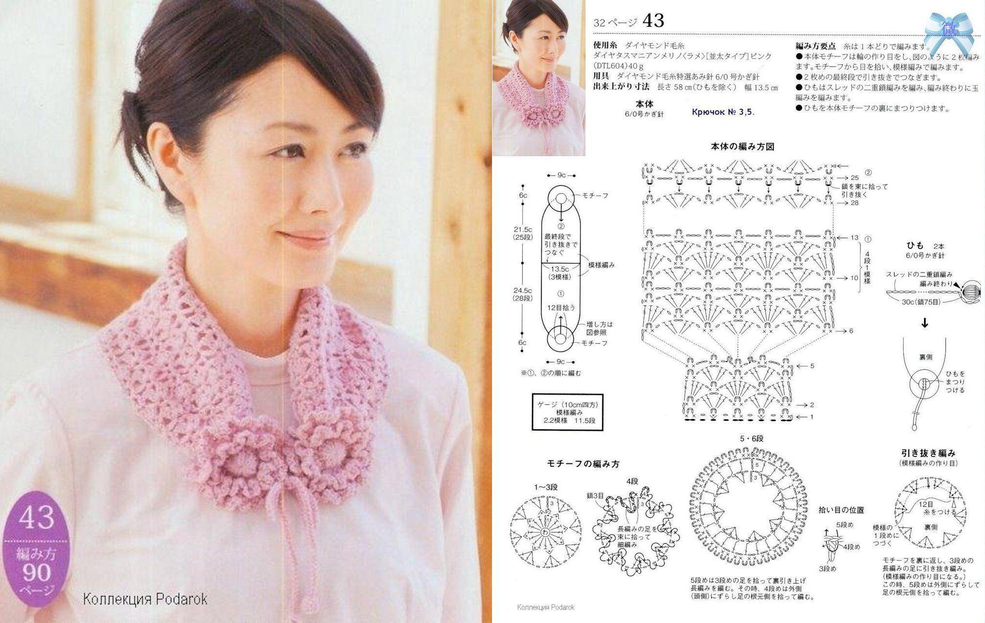 Crochet neckwarmer with flowers