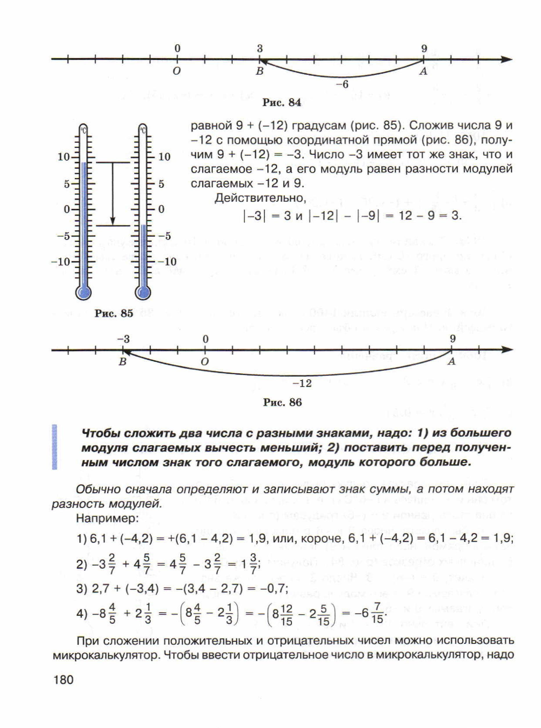 Упражнение 203 математика 4 класс аргинская
