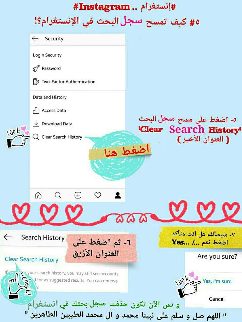 5مسح سجل البحث انستغرام Clear Sreach History Instagram Clear Search History Downloading Data Instagram