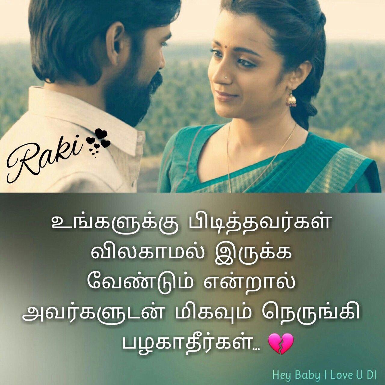 Tamil Kavi Gal Love