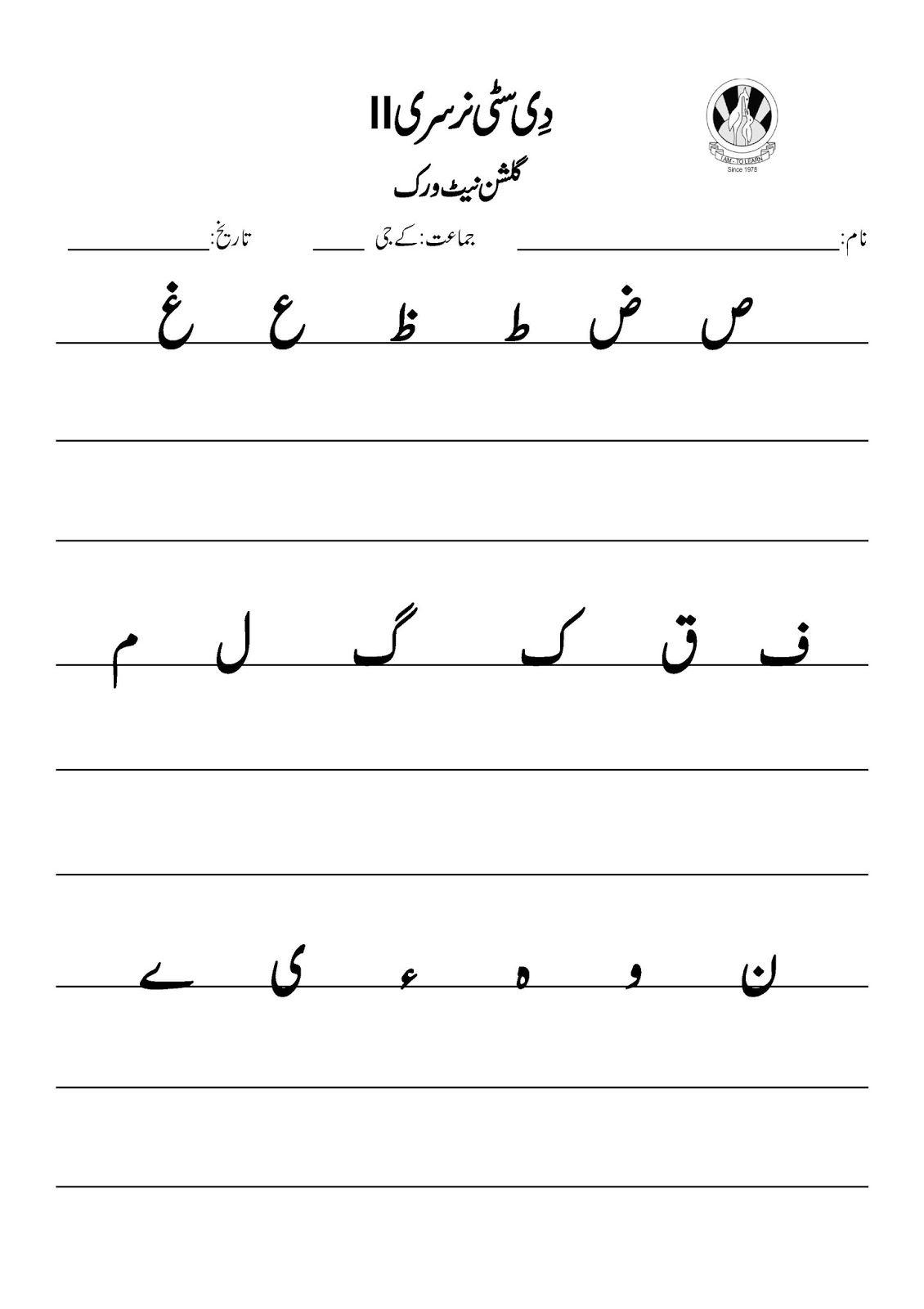 Free Printable Urdu Worksheets For Grade 1 Learning How