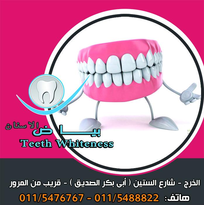 حاولوا ان لا تنظفوا اسنانكم بقوة اكثر مما ينبغي المصطلح تفريش الاسنان نفسه يخلق وهما بان هناك حاجة لغسل وتفريش الاسنان بقوة في الواقع يجب تنظيف Teeth