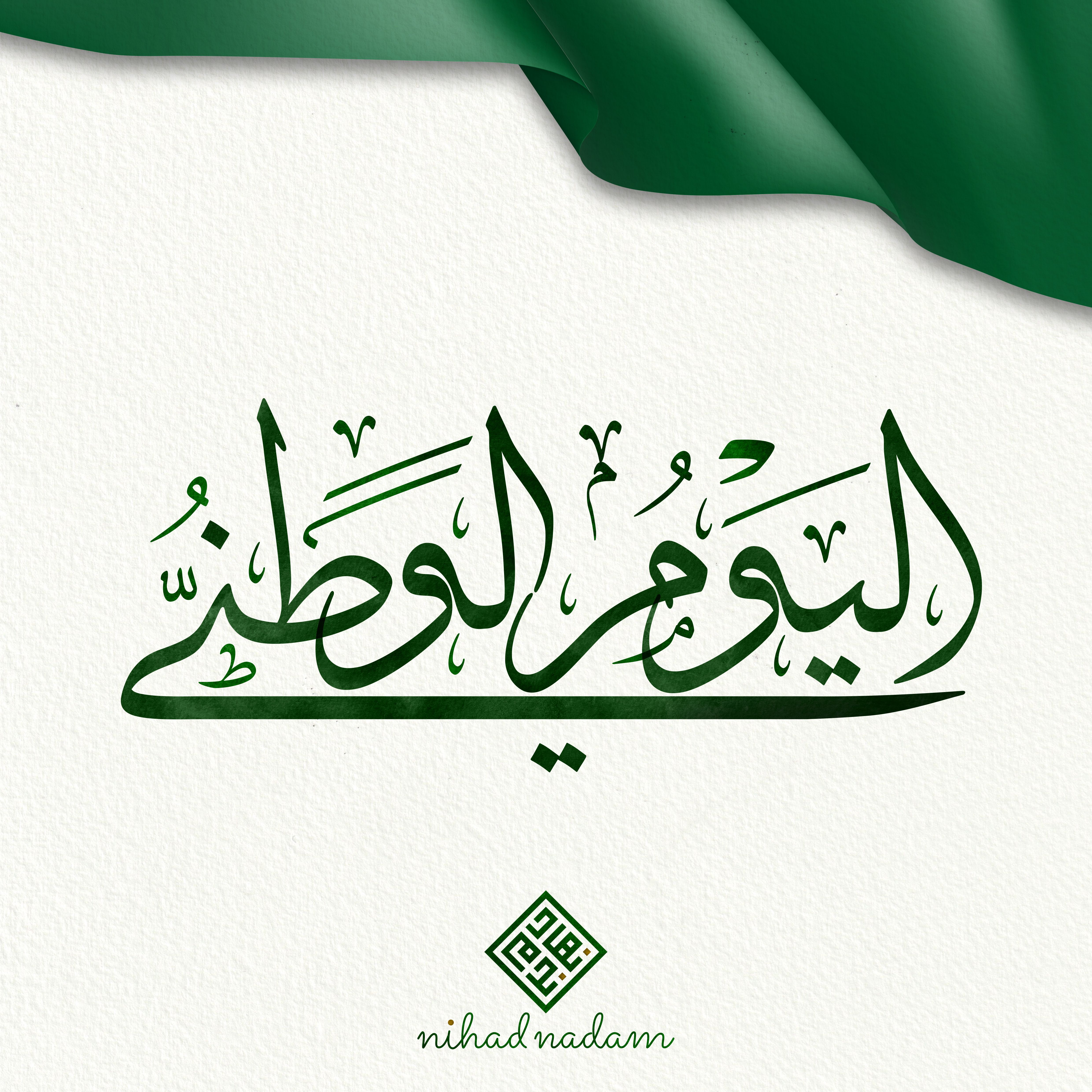 Saudi National Day Design National Day Saudi Eid Images Photography Inspiration Portrait