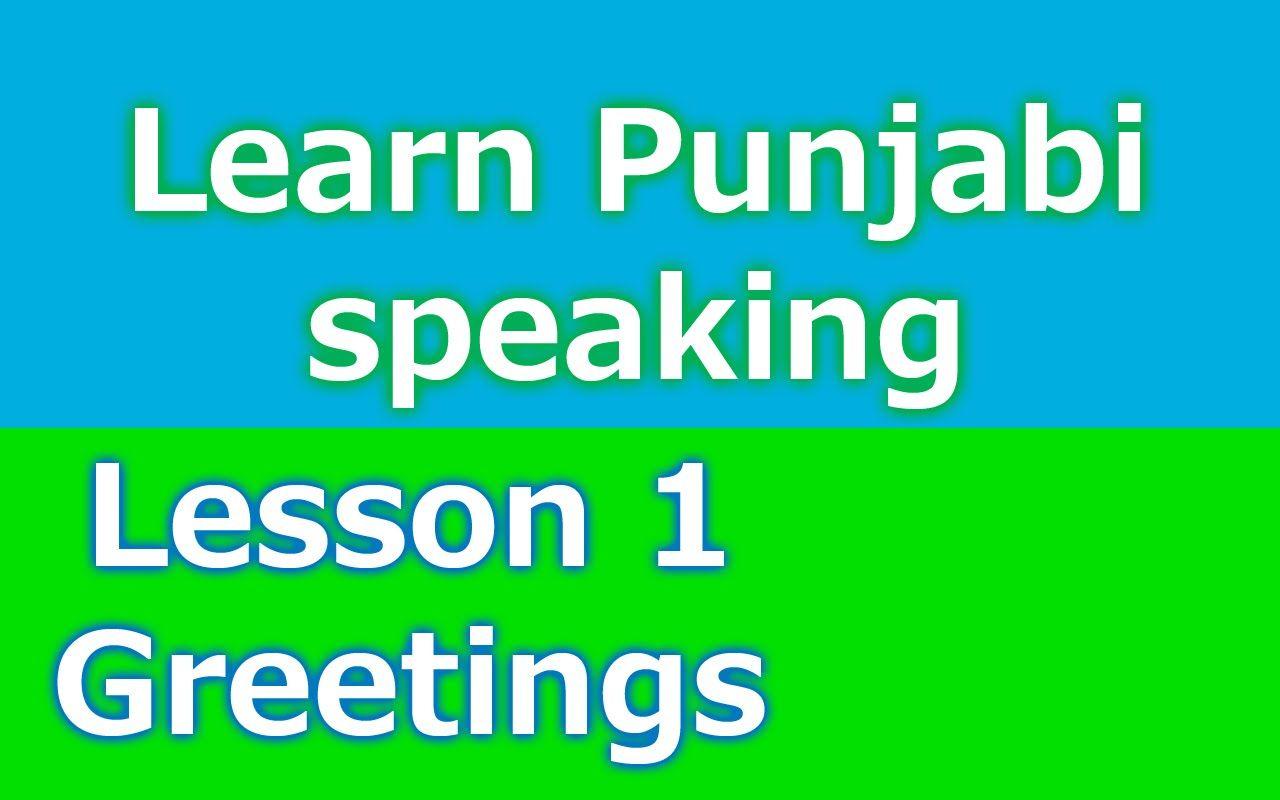 Learn Punjabi Speaking Through English Greetings Lesson 1