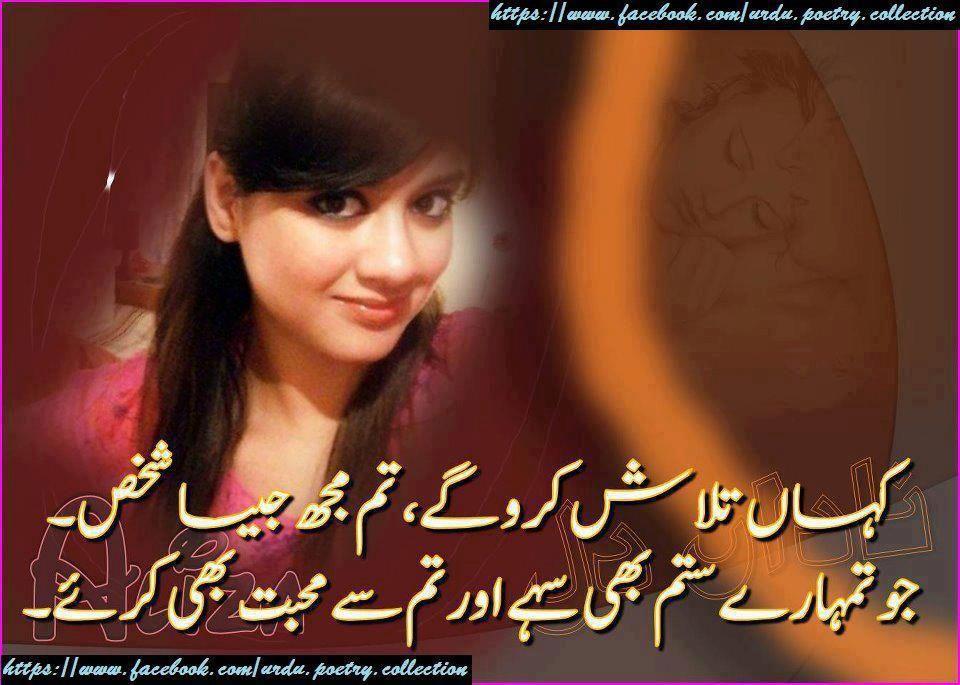 Sad Love Quotes In Urdu For Boyfriend : sad love quotes in urdu for boyfriend - Google Search urdu love ...