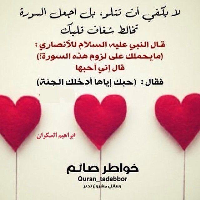 Pin By Khaled Bahnasawy On أروع التأملات Twitter Analytics Iconosquare Quran
