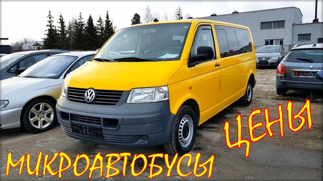 Купить авто микроавтобус фольксваген транспортер кулиса на фольксваген транспортер т3