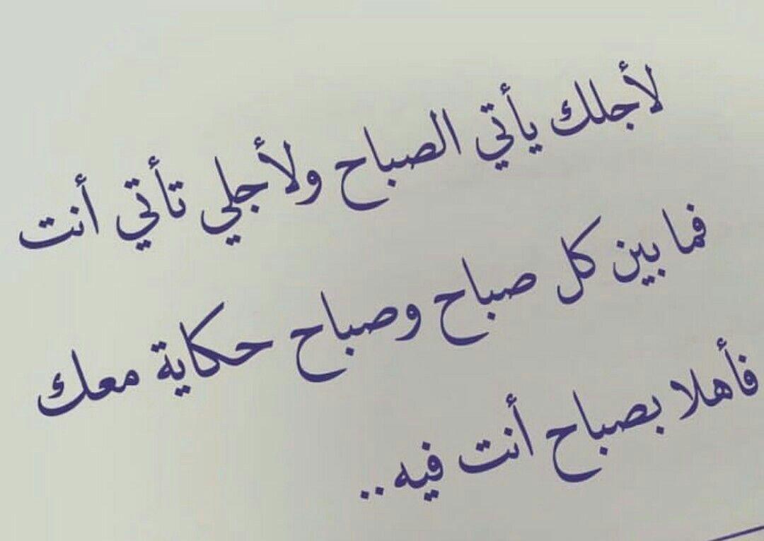 الصباح يأتي لنا Calligraphy Quotes Love Morning Love Quotes Morning Words