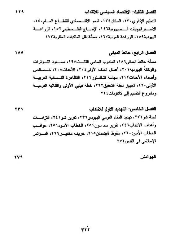 موسوعة مسألة فلسطين هنري لورنس Internet Archive Math Math Equations