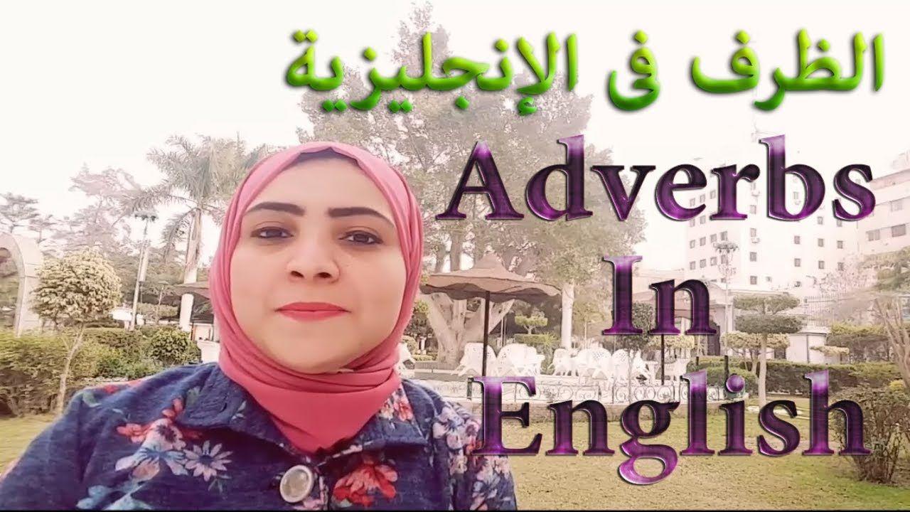 تعلم الإنجليزية معنى الظروف Adverbs In English Learn English English Language Adverbs