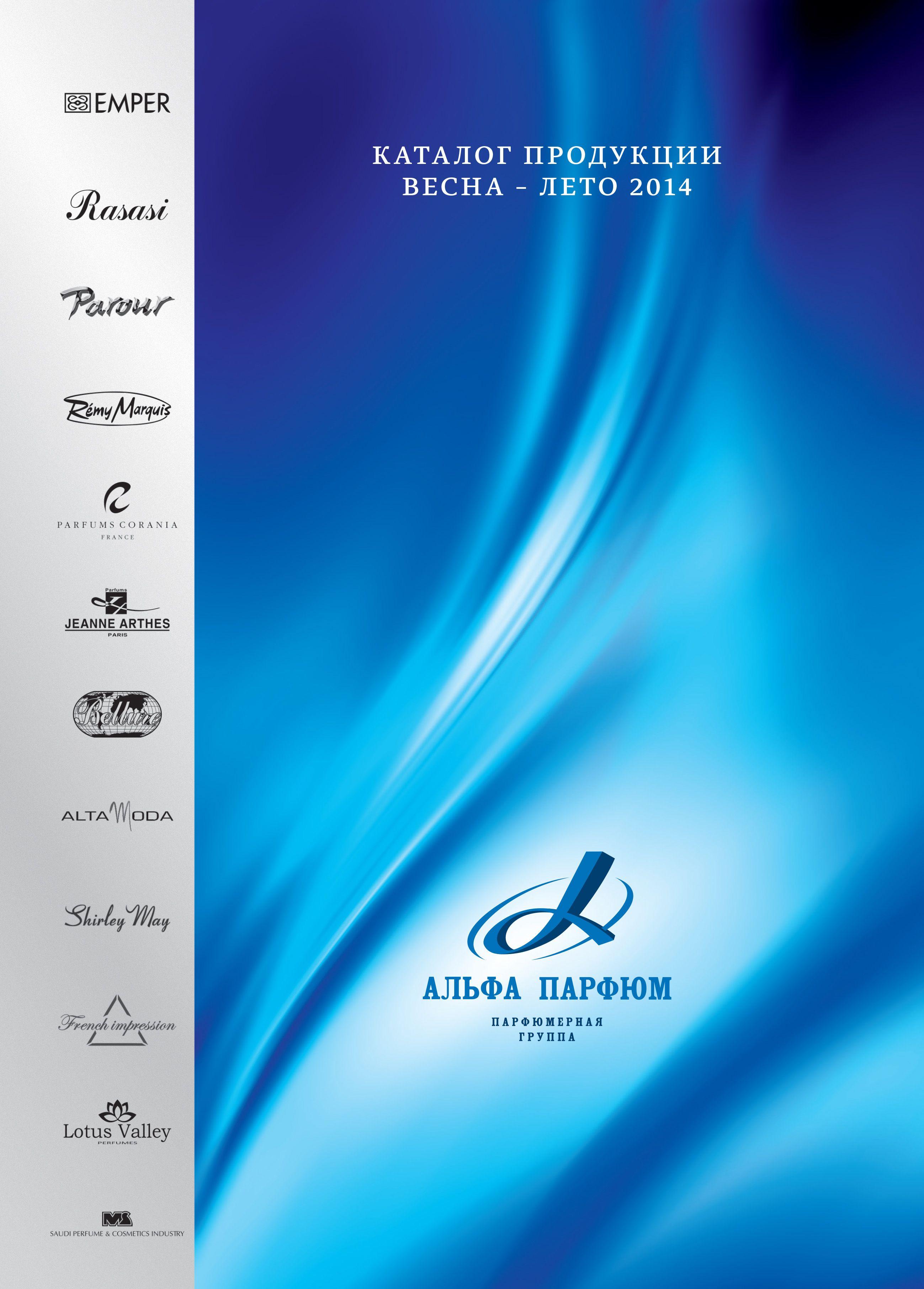 ра групп парфюмерия каталог