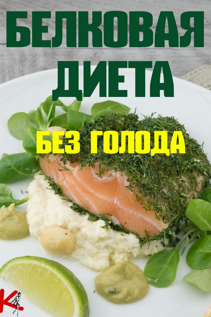 Голод На Белковой Диете.