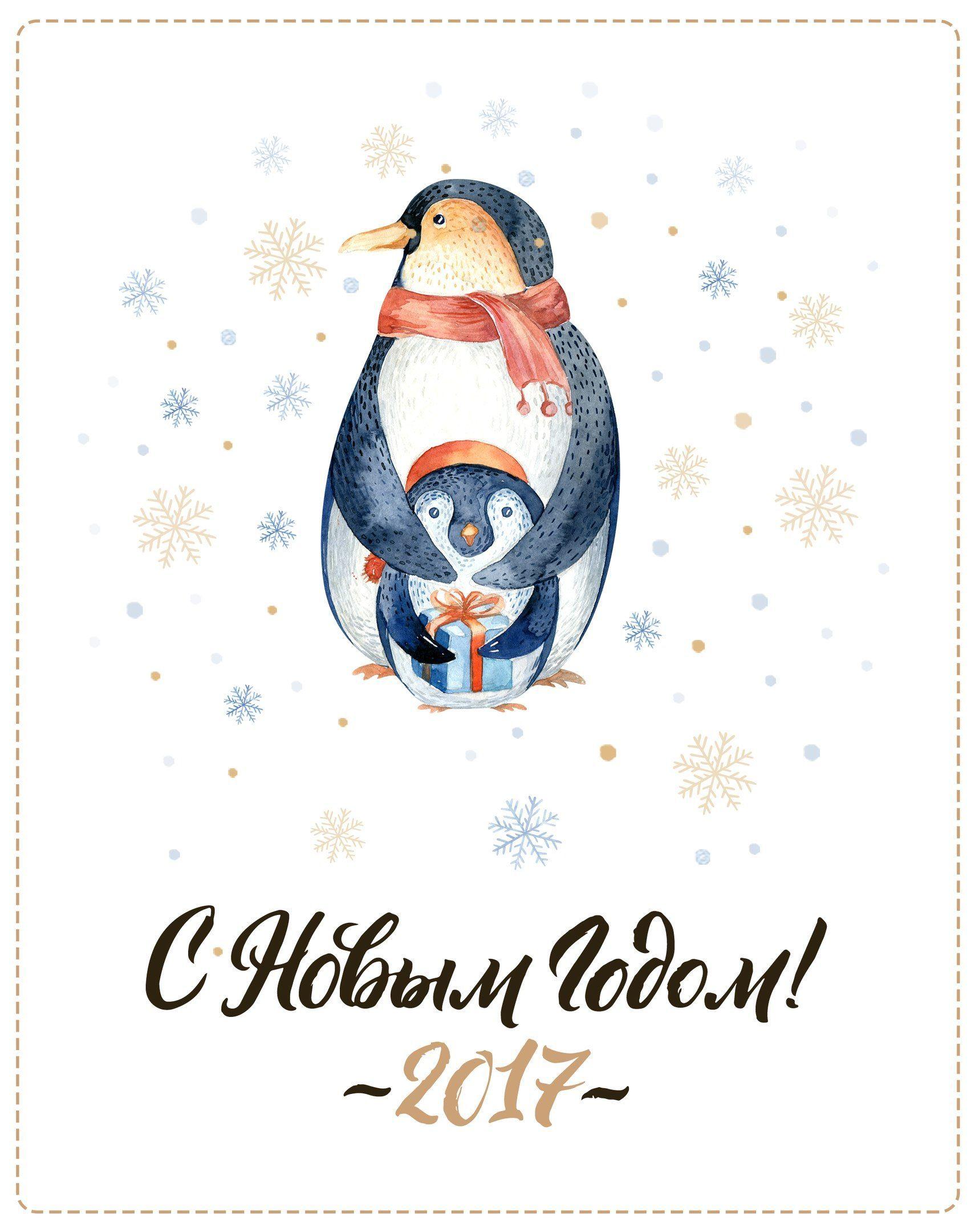 открытка маме на новый год пингвин всего нам