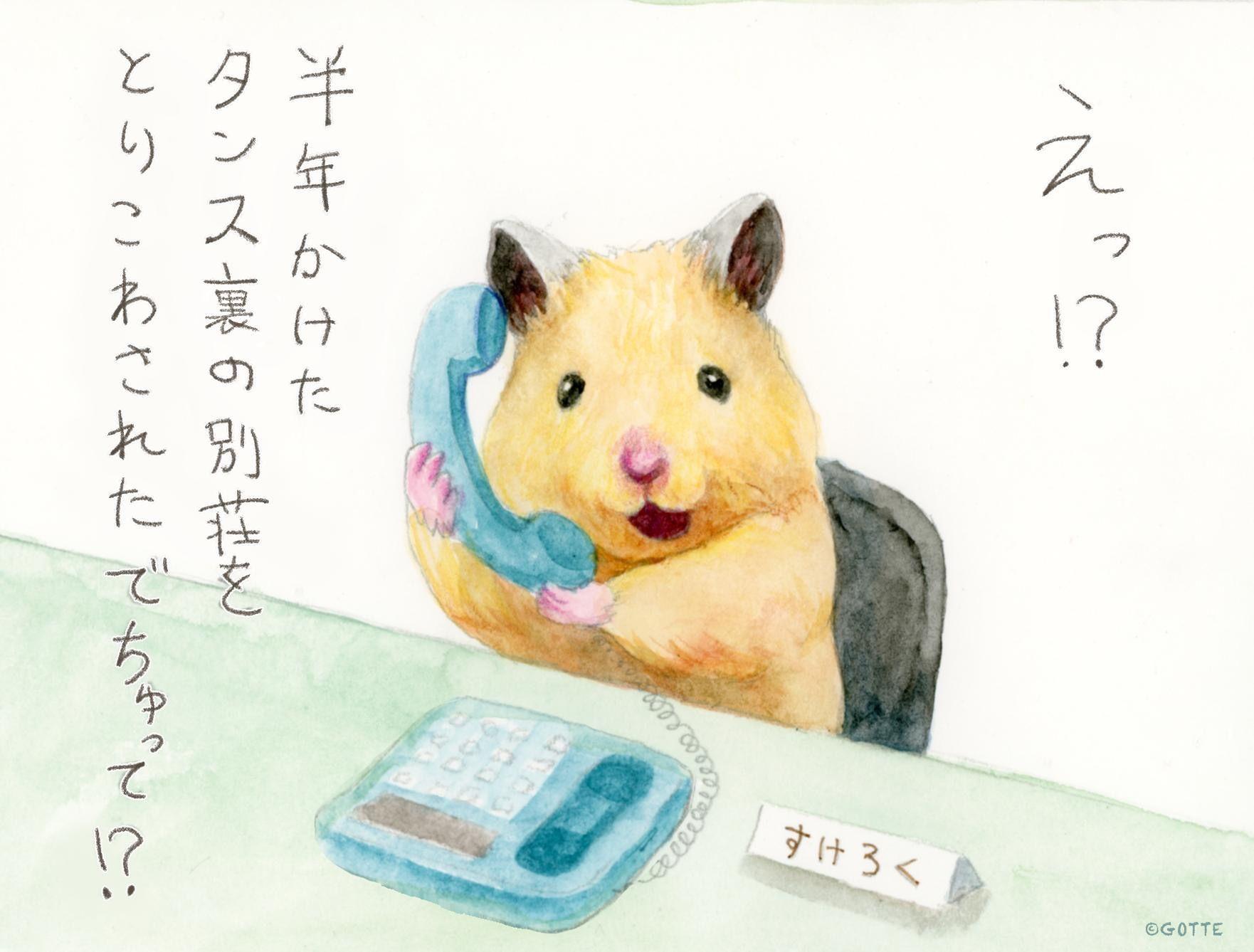 Gotte ハムスター画家 Ap Hamham Cute Hamsters Cute Baby Animals Funny Paintings