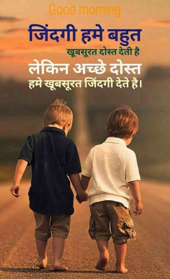Pin By Shabana On Hindi Pinterest Friendship Quotes Quotes And