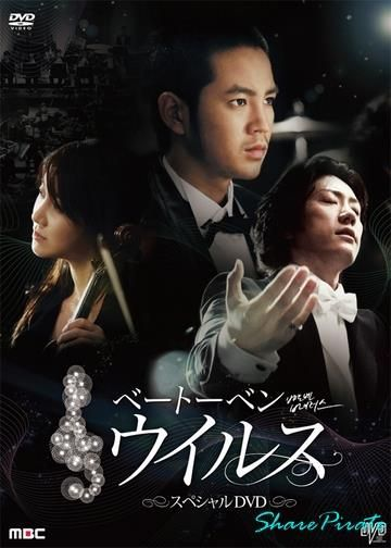 Beethoven Virus 2008 Korean Drama HD
