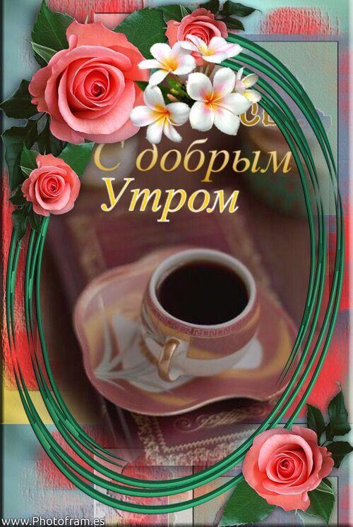 Открытка на телефон с добрым утром, открытке сентября