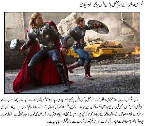 Daily Jang Urdu News Avengers Avengers Funny Marvel Avengers Funny