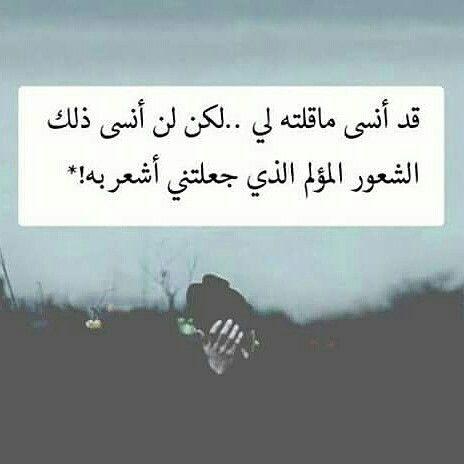 لن انسى ابدا | حزن | Arabic quotes, Love quotes, Arabic words