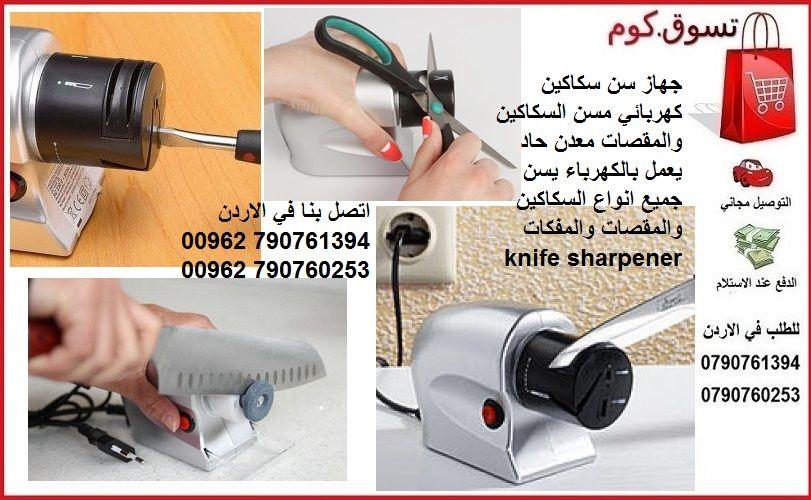 جهاز سن سكاكين كهربائي مسن السكاكين والمقصات معدن حاد يعمل بالكهرباء يسن جميع انواع السكاكين والمقصات والمفكات Knife Sharpening Vacuum Cleaner Home Appliances