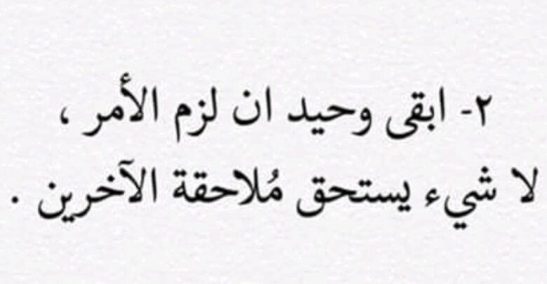 كلام عن الكبرياء والشموخ في الحب Arabic Calligraphy Calligraphy