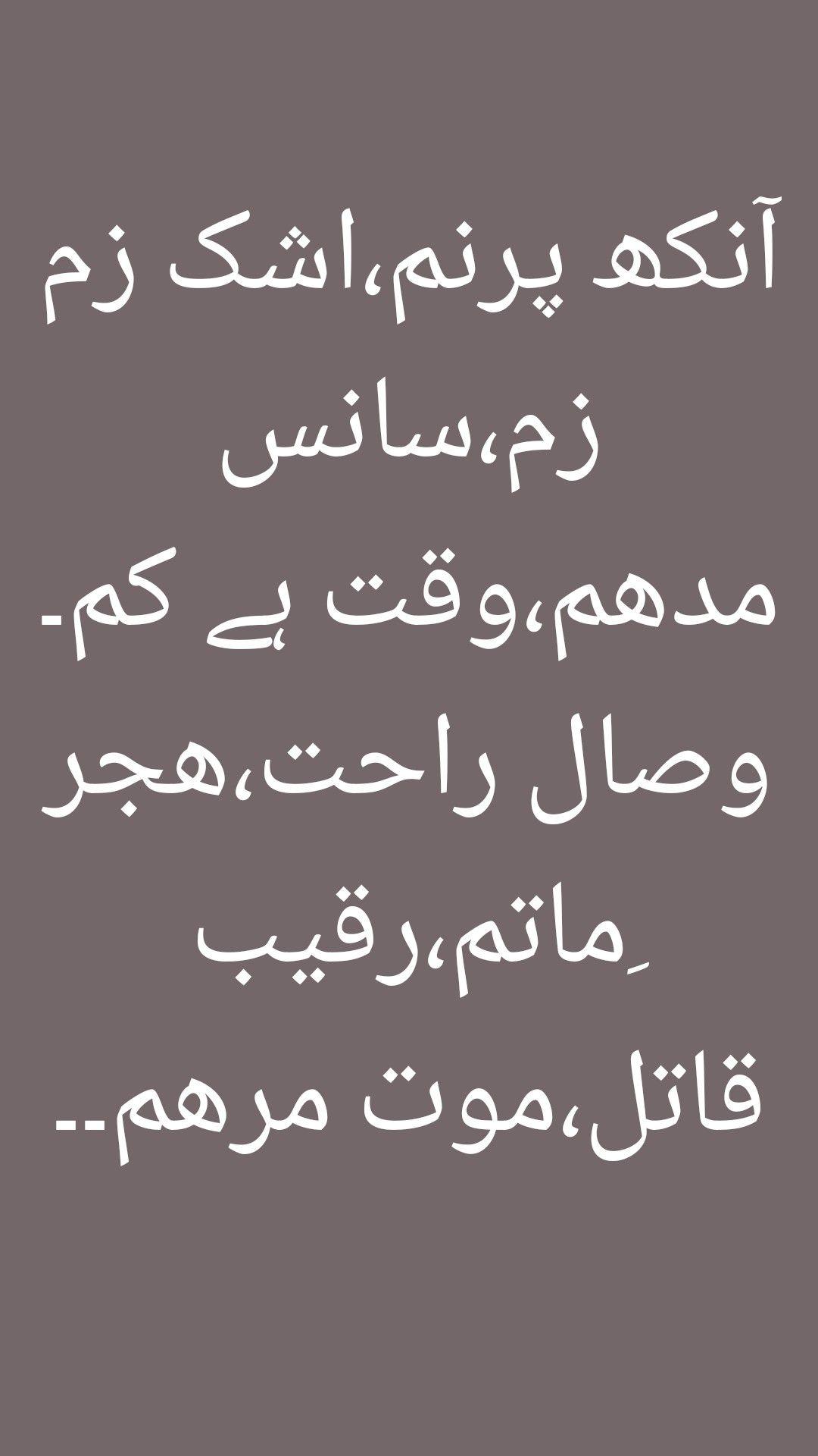 Poetry image by Mahnoor Awan | Poetry, Have fun, Arabic ...