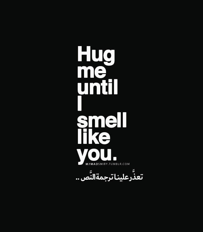 Hug Me Until I Smell Like You Like You Quotes Happy Quotes Smile Smell Quotes