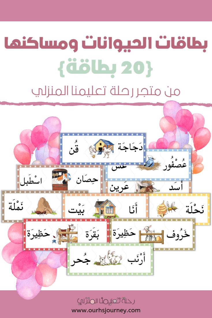 بطاقات الحيوانات ومساكنها 20 بطاقة Preschool Art Activities Arabic Kids Animal Masks For Kids