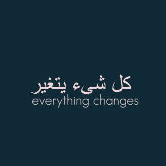 Pin By هدوء الورد On Abc Words To Live By Quotes Cool Words Instagram Bio Quotes
