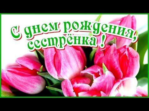 S Dnyom Rozhdeniya Lyubimaya Sestryonka Muzykalnyj Podarok