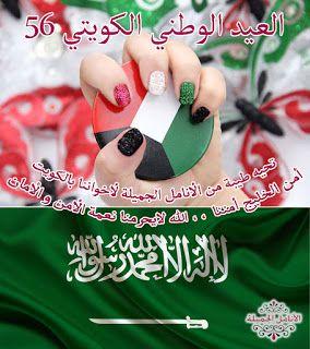 أخبار و إعلانات بالمبارك يالكويتين بالعيد الوطني الكويتي 56