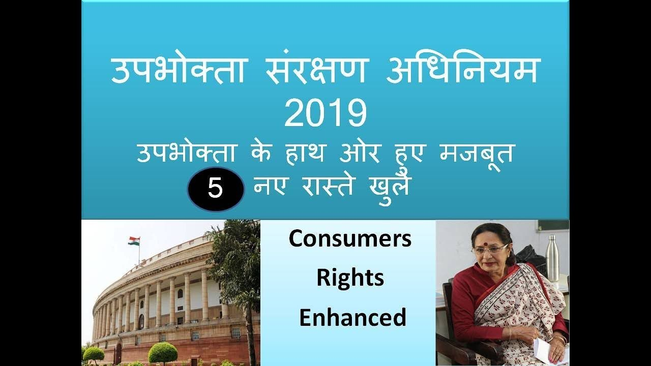 Consumer Protection Act 2019 Additional Rights To Consumers Consumer Protection Consumers Acting