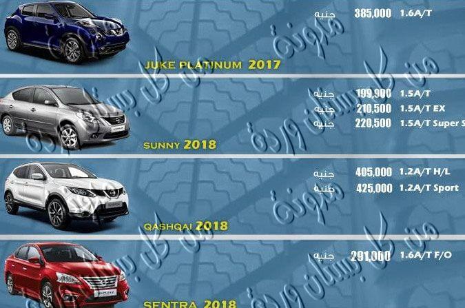 احدث اسعار السيارات الجديدة في مصر 2017 كاش وبالتقسيط سنقدم لكم موضوع متكامل عن اسعار السيارات الجديدة بمصر موديلات 2017 وموديلات 2018 وم Car Prices Egypt Car