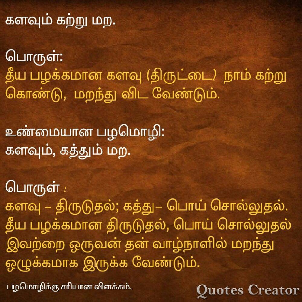 Pin By Karthi Ranirajan Rajan On Karthi With Images Proverb With Meaning Language Quotes Good Night Love Images