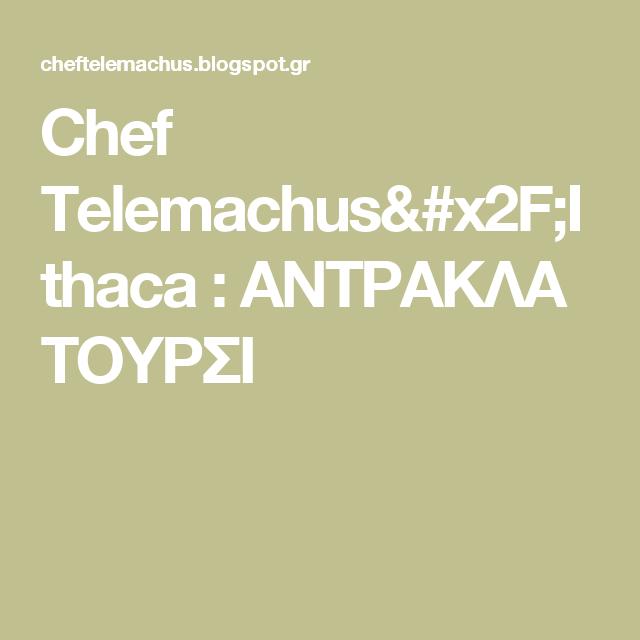 Chef Telemachus/Ithaca : ΑΝΤΡΑΚΛΑ ΤΟΥΡΣΙ