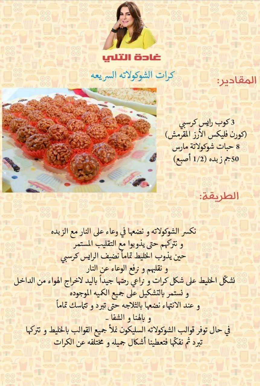 Pin By Sana Azhary On طبخات وضيافة عربية وعالمية Food Meat Beef