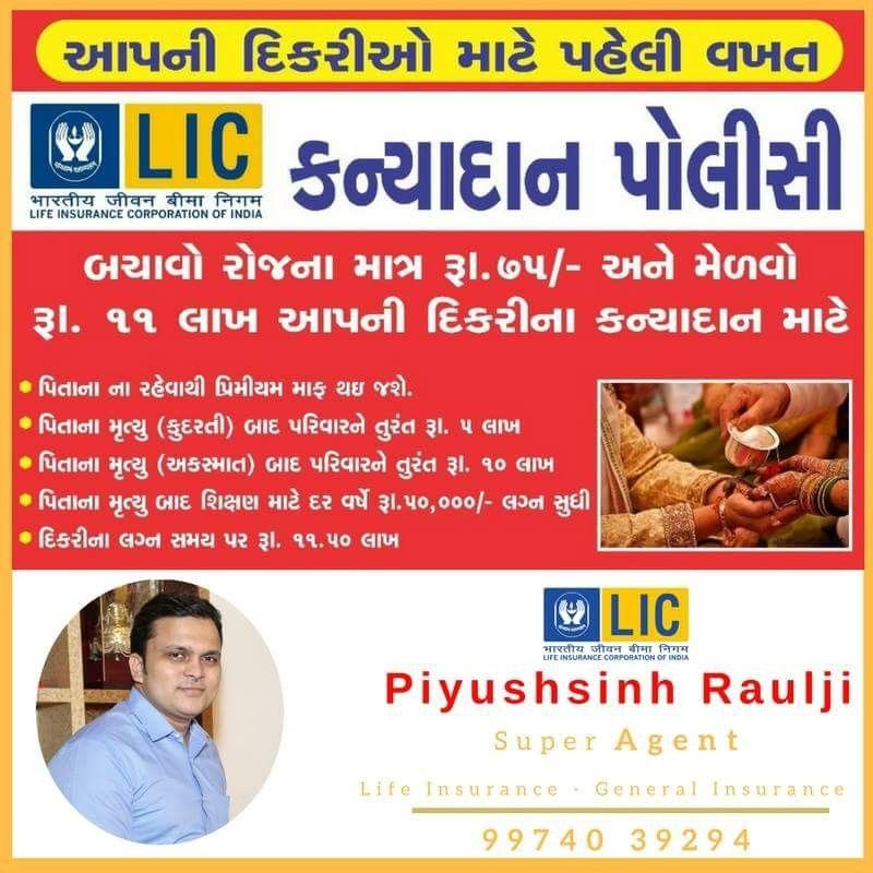 Kanyadan Policy Life Insurance Corporation Life Insurance Life