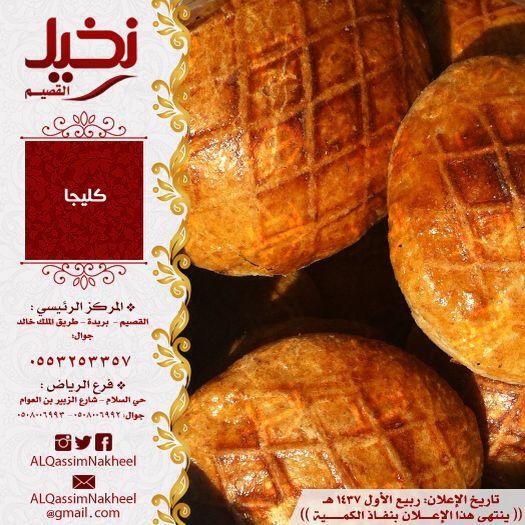 كليجا القصيم لذيذ جدا نخيل القصيم كليجا لذيذ بريدة الرياض السعودية لذيذ تسويق اعلان Food Bread