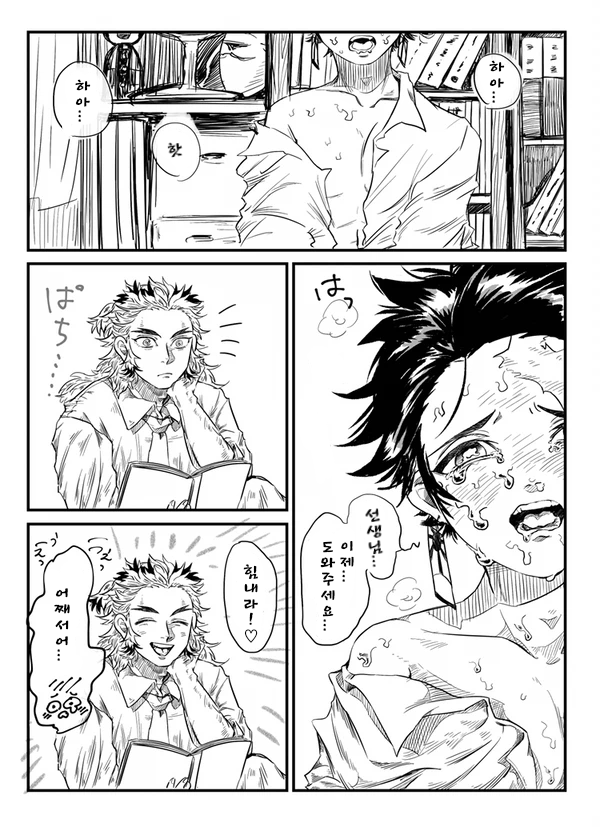 투디갤 잠못자는 펭들을 위해 렌탄쪄옴 (ㅎㅂ Anime, Doujinshi, Demon hunter