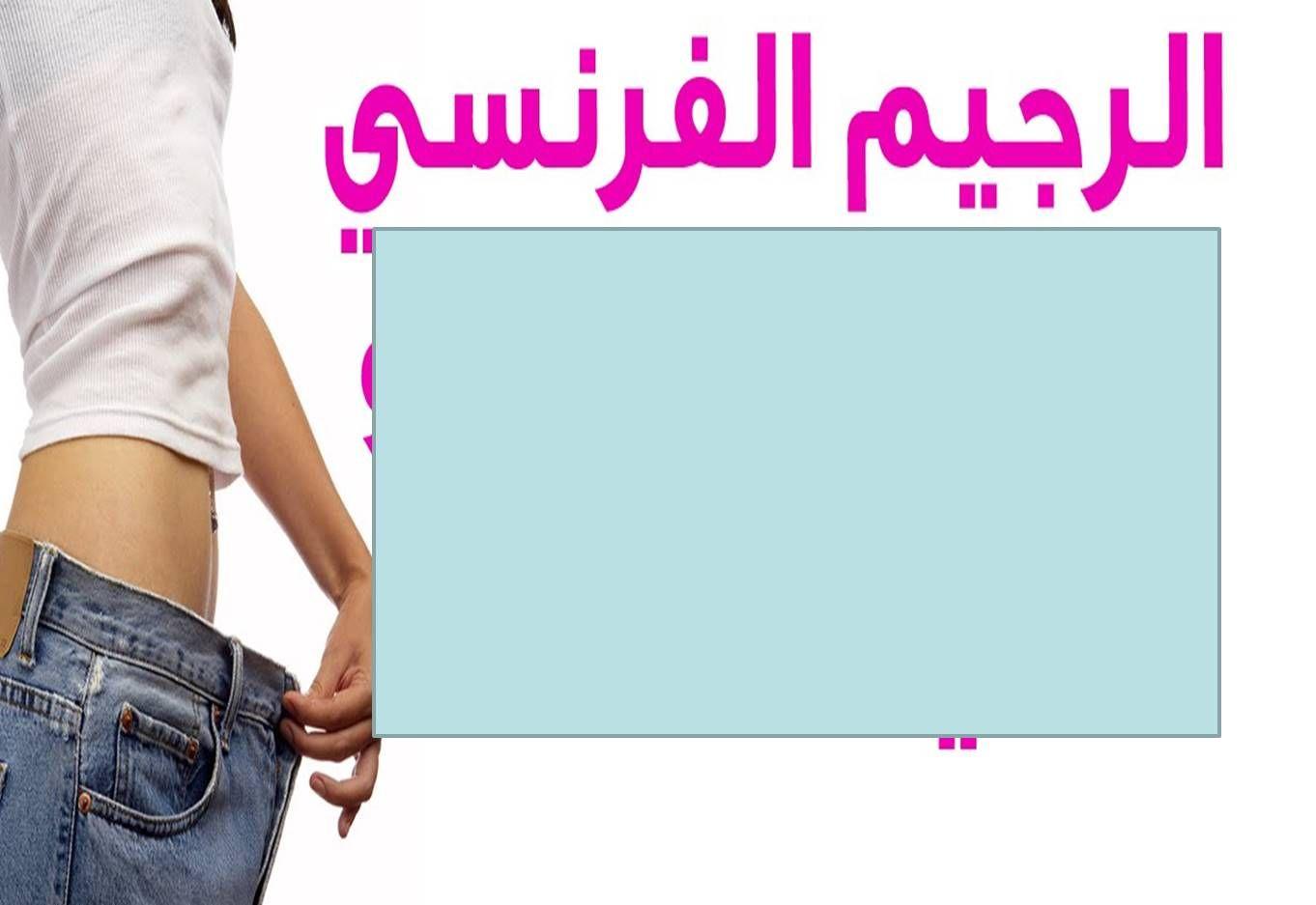برنامج الرجيم الفرنسي الصحي المميز للتنحيف Ouai Shopping Diet